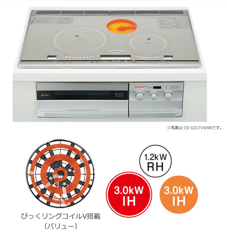 IHクッキングヒータ-の設置(三菱2口IH+ラジエント/60cmトップ)
