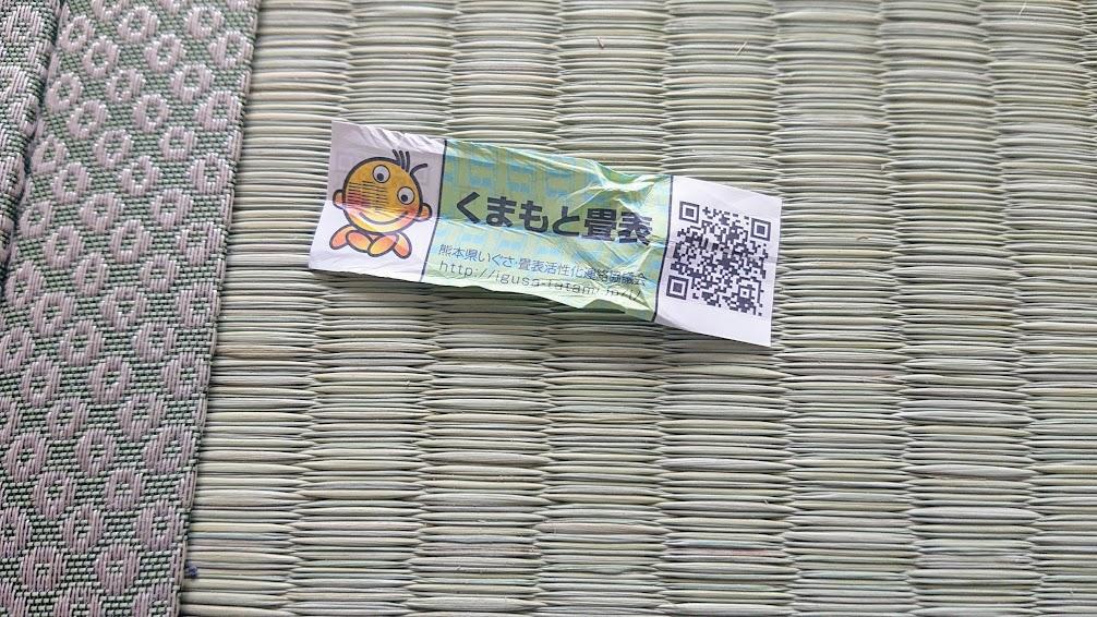 畳工事【新調 8帖】(縁付たたみ)畳表=天然い草(中国産 JAS2等相当品)