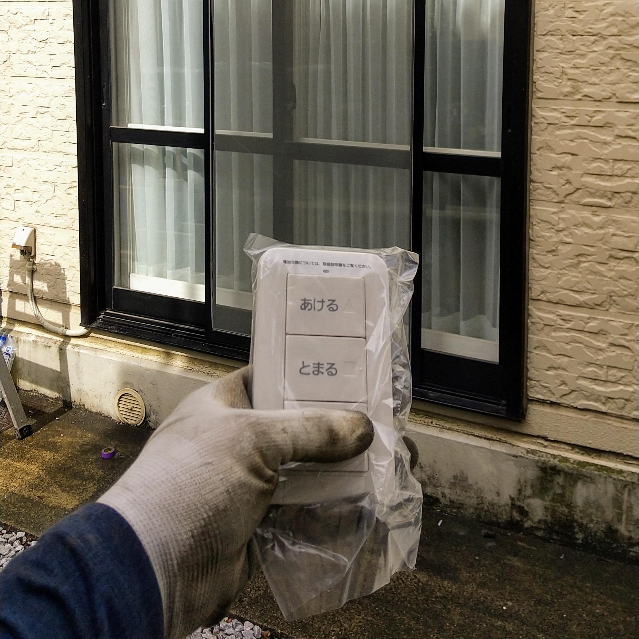 窓シャッターの電動化 ソムフィ施工 オートマン施工